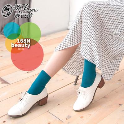 蒂巴蕾 168N BEAUTY 韓版流行女襪 素面 壓紋2款 (3.5折)