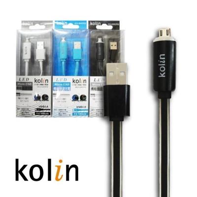 Kolin歌林 Micro USBLED發光傳輸充電線KEX-SHCP02(藍黑白 三色) (7折)
