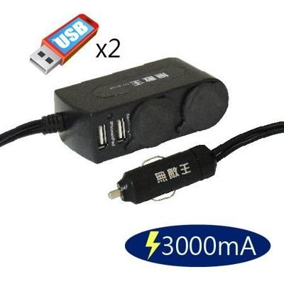無敵王 點煙器擴充槽 雙USB埠+雙點煙器3000mA SV-0126 (6.9折)