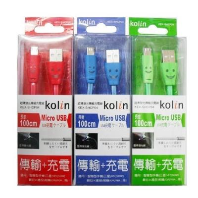 Kolin歌林 Micro USB超薄發光傳輸充電線KEX-SHCP04 (7.3折)