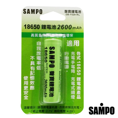 SAMPO聲寶 18650鋰電池2600mAh DB-Y5261RL (7.3折)