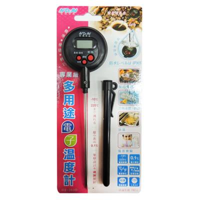 專業級多用途電子溫度計 料理用溫度計 GE-363D (6.3折)