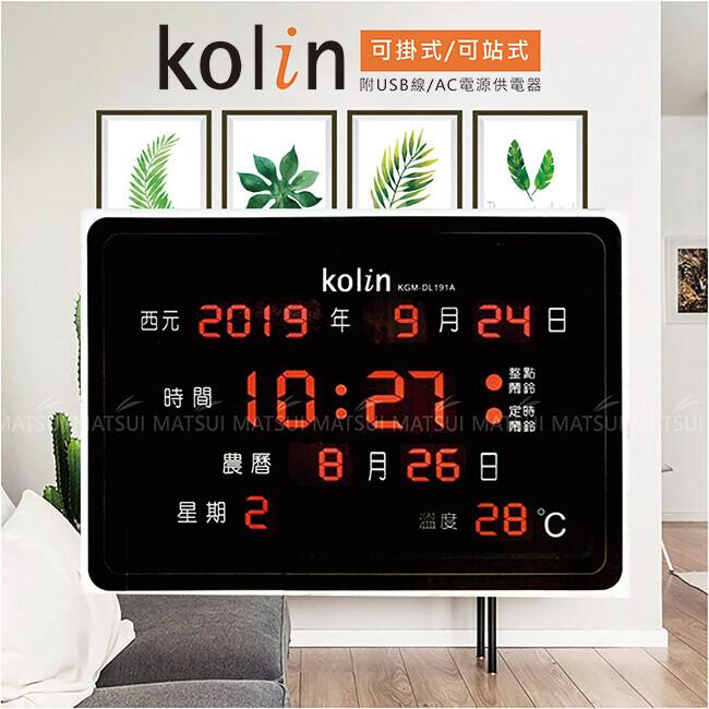 kolin 歌林 lcd數位萬年曆-可掛/可站式(黑/深灰 顏色隨機) kgm-dl191a