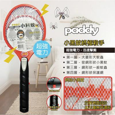 PADDY台菱牌 四層網電池式 小黑蚊捕蚊拍 APD-C2 (5.6折)