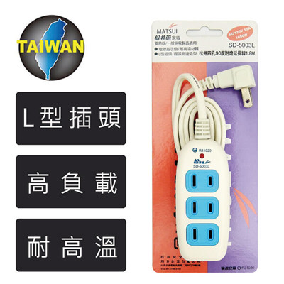 松井流一燈四插座電源延長線 1.8M SD-5003L-6 (5折)
