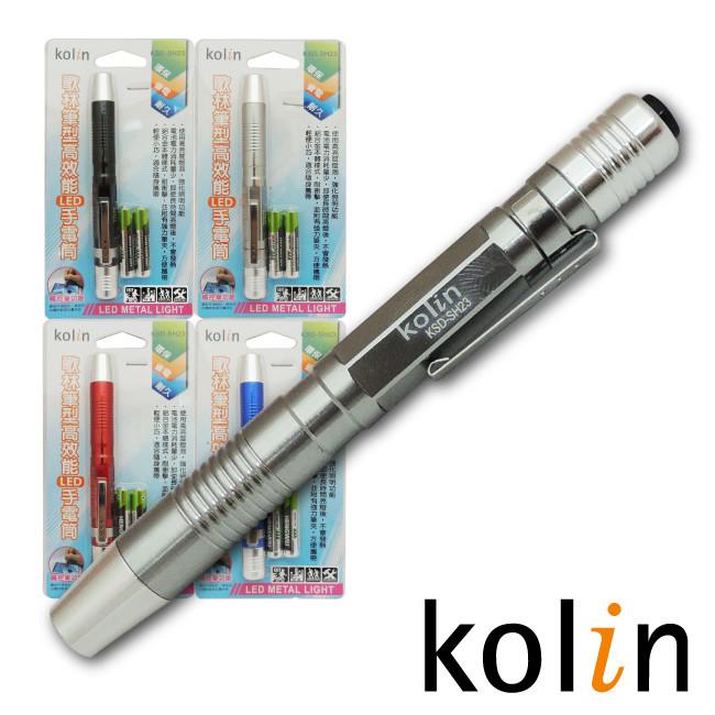 kolin歌林筆型高效能led手電筒 顏色隨機KSD-SH23