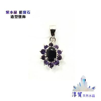 淳貿天然水晶 藍寶石橢圓銀墜飾(B01-96) (5折)