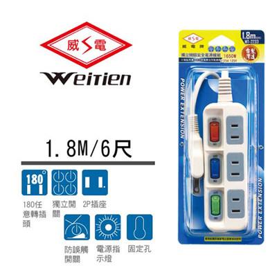 威電牌 2孔3開3插電腦延長線 15A 6尺 WT-2233-6 (6.2折)