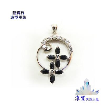 淳貿天然水晶 藍寶石橢圓銀墜飾(B01-102) (5折)