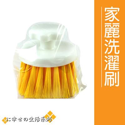 HAPPY Life 家麗洗濯刷 HA-1851 (5.3折)