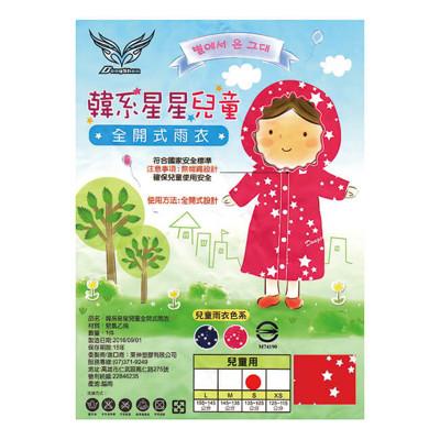 DongShen韓系星星兒童全開式雨衣 (紅色)Y-039 (6折)