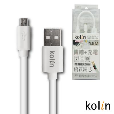 kolin歌林 高強度傳輸充電線KEX-SHCP18 (7.2折)