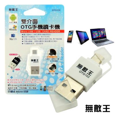 雙介面OTG手機讀卡機OTG102 (7.4折)