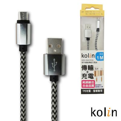 kolin歌林編織傳輸充電線KEX-SHCP25 (7.6折)