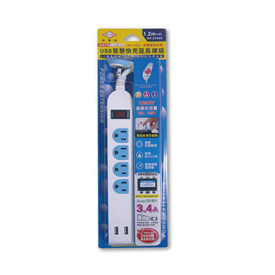 威電 一開四插USB延長線4尺 WT-3104U-4 (6.7折)