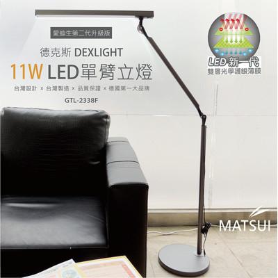 德克斯 DEXLIGHT  11W LED單臂立燈 GTL-2338F (5.8折)