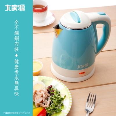 大家源 1.2L 304不鏽鋼雙層防燙快煮壺/電水壺-湖水藍TCY-2752 (6.6折)