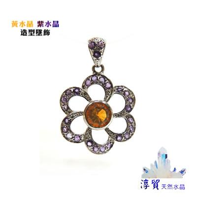 淳貿天然水晶 開運紫晶+黃水晶花朵銀墜飾(B01-99) (5折)