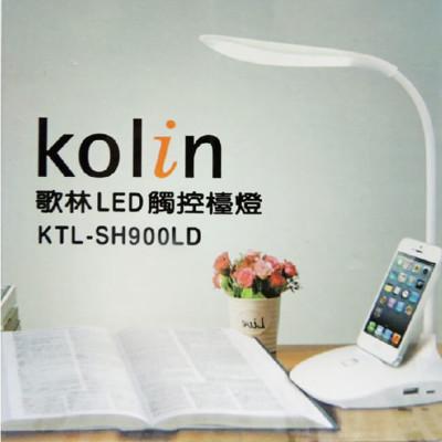 歌林 LED觸控檯燈(白/綠/藍/粉 顏色隨機) KTL-SH900LD (3.1折)