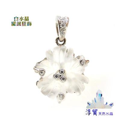 淳貿天然水晶 開運白晶霧面花朵銀墜飾(B01-71) (4.4折)