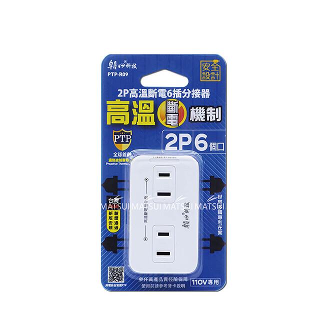 朝日科技 2p高溫斷電6插分接器15a ptp-r09