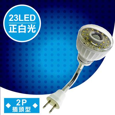 明沛 23LED紅外線感應燈彎管插頭型正白光MP-4336-1 (6折)