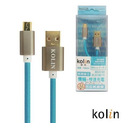 Kolin歌林 Micro USB 網狀編織傳輸充電線KEX-SHCP14 (7.2折)