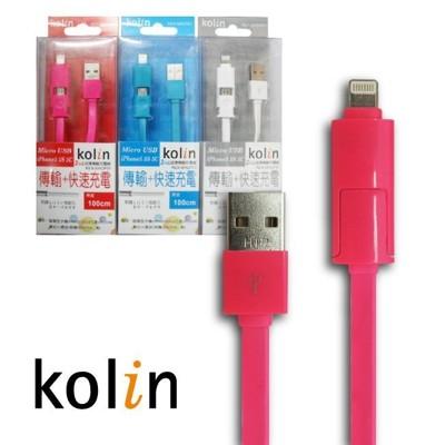 Kolin歌林 2合1超薄傳輸充電線KEX-SHCP01(藍白紅 三色) (8.1折)