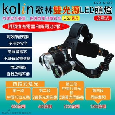 Kolin歌林 白光+黃光 雙光源LED頭燈 充電式KSD-SH20 (7.7折)
