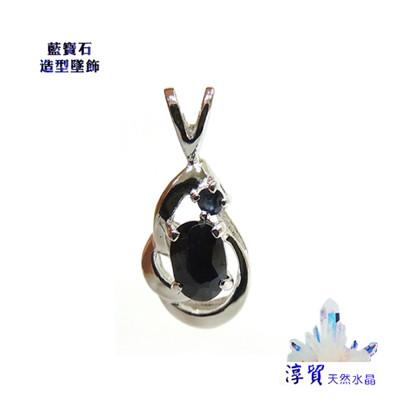 淳貿天然水晶 藍寶石橢圓銀墜飾(B01-100) (5折)