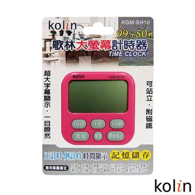 KoLin 歌林大螢幕電子計時器 (紅/藍/綠 顏色隨機) KGM-SH10 (5.3折)