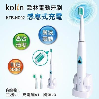 Kolin歌林 感應充電電動牙刷 KTB-HC02 (6.1折)
