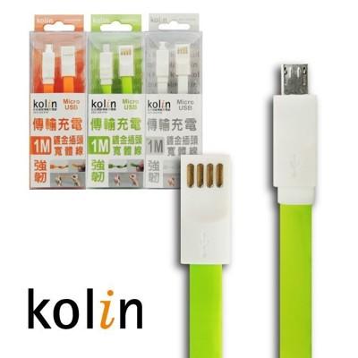 Kolin歌林 Micro USB扁線傳輸充電線KEX-SHCP06 (7.5折)