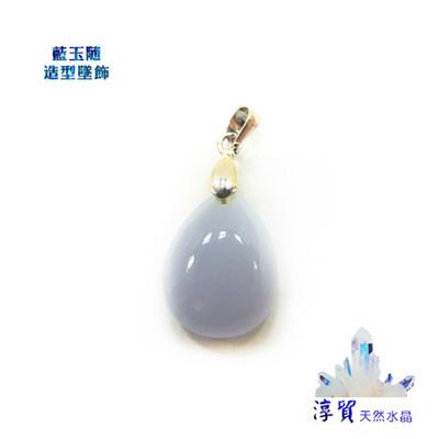 淳貿天然水晶 藍玉隨銀墜飾(B01-103) (5折)