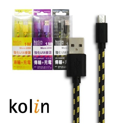 小玩子 Kolin 歌林 USB 編織 堅固 耐用 傳輸 充電線 顏色隨機 KEX-SHCP09