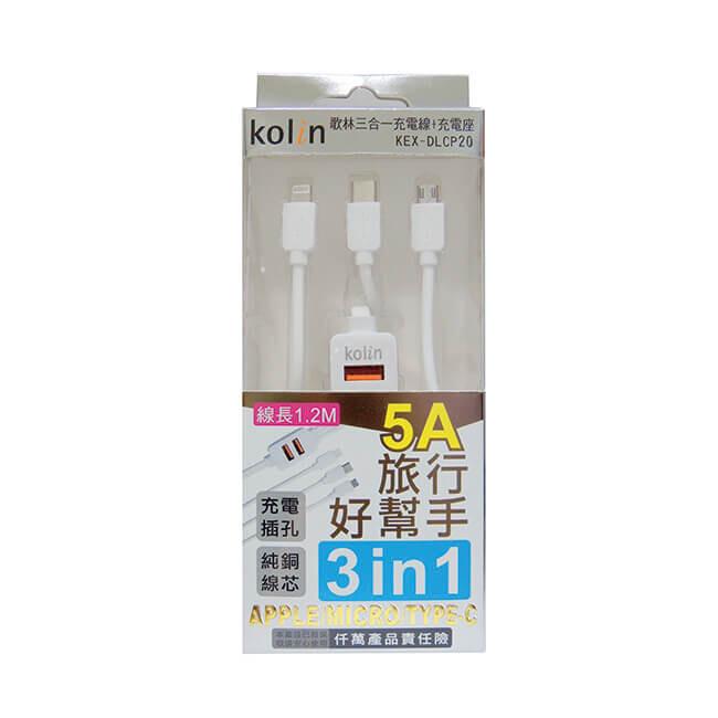 kolin歌林 三合一充電線+座 kex-dlcp20