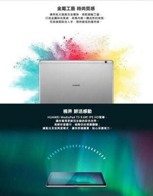 公司貨 華為 HUAWEI MediaPad T3 10 9.6吋 平板可打電話 (6.8折)