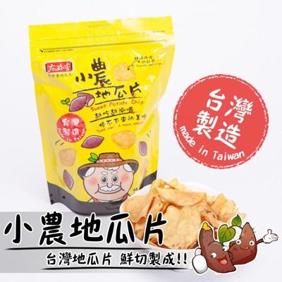 太珍香小農地瓜片 (7.7折)