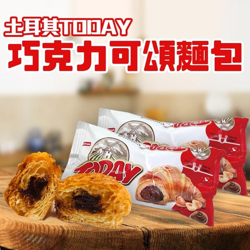today可頌巧克麵包(45g/包)