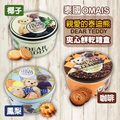 親愛的泰迪夾心餅乾(鐵盒) 預購3-7天 (8.1折)