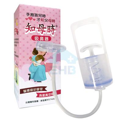 知母時 吸鼻器 (8.3折)