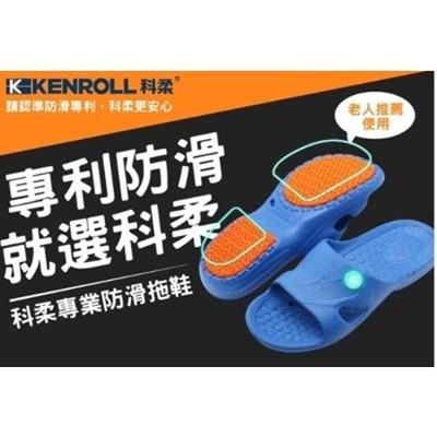 科柔 老人 居家 夜光防滑拖鞋 (8.1折)
