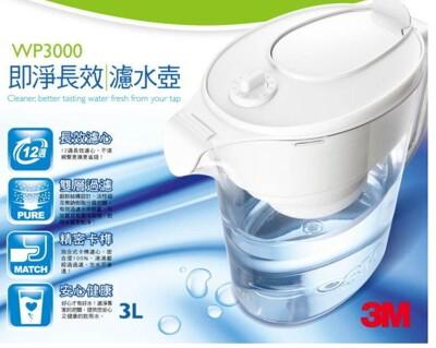 3M長效濾水壺WP3000(一壺一芯) (5.9折)