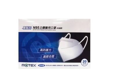 摩戴舒-n95立體醫用口罩-20入 (6.3折)