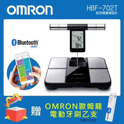 歐姆龍藍牙體重體脂肪計 HBF-702T (7.9折)
