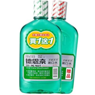 德恩奈漱口水買一送一 (7.8折)