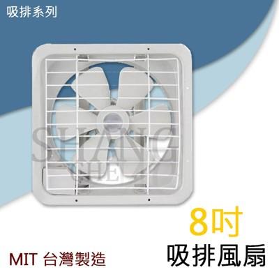 【吾告熊生活狂】 ~宿舍小套房必備~台灣製造 吸排風扇 廚房 抽排煙機 - 8吋(110V) (6.5折)