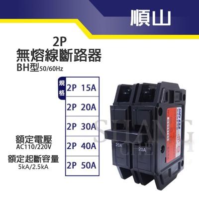 【吾告熊生活狂】順山 BH型 2P30A 無熔線斷路器 開關 (5.3折)