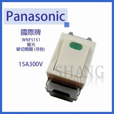 【吾告熊生活狂】Panasonic 國際牌 WNF5002 雙切 牙色 雙切開關 5002 (3.8折)