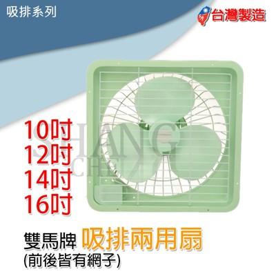 【吾告熊生活狂】台灣製造 10吋 雙面斑馬牌安全護網吸排風扇 吸排兩用浴室窗型 (6.9折)